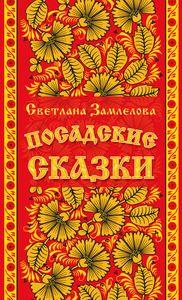 Светлана Замлелова. Посадские сказки. - М.: Ваш полиграфический партнёр, 2012, - 128 с.